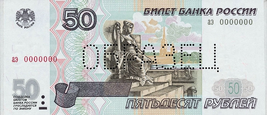 Russian 50 Rubles Banknote Front View