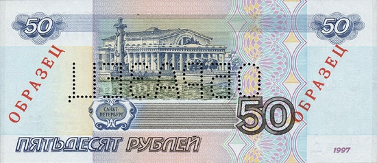 Russian 50 Rubles banknote back view