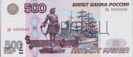 Russian 500 Rubles Banknote Front View