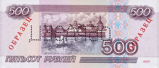 Russian 500 Rubles Banknote Front View Back