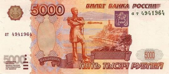 Russian 5000 Rubles Banknote Front View